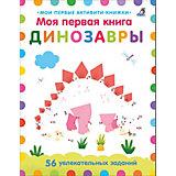 """Активити-книжка """"Моя первая книга. Динозавры"""""""