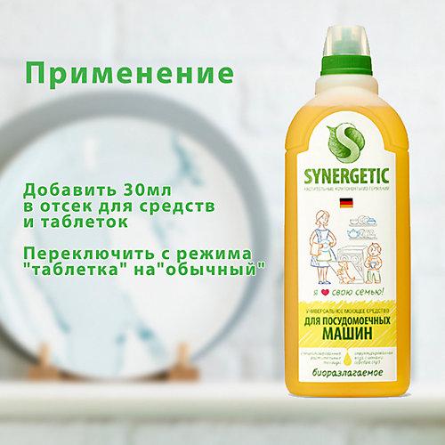 Средство концентрированное для посудомоечных машин Synergetic, 1 л