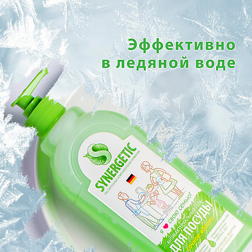 Средство для мытья посуды Synergetic Арбуз, 3 шт х 500 мл