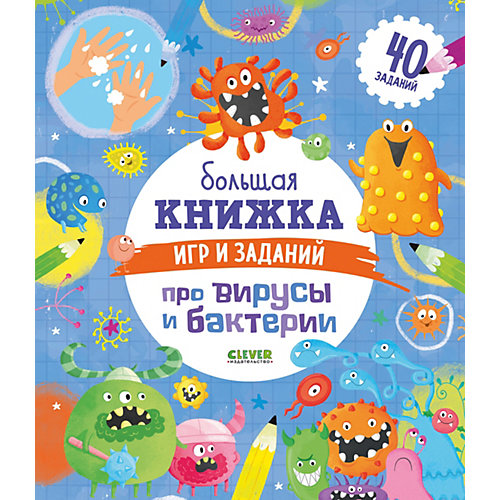 Большая книжка игр и заданий про вирусы и бактерии от Clever