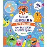 Большая книжка игр и заданий про вирусы и бактерии