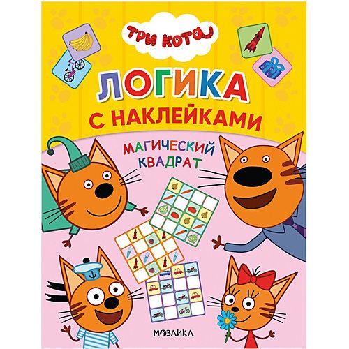 """Логика с наклейками """"Три кота. Магический квадрат"""" от Мозаика-Синтез"""