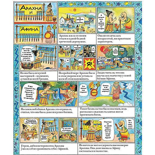 Исторический комикс: Мифы Древней Греции от Издательство Контэнт