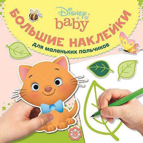 """Большие наклейки для маленьких пальчиков """"Дисней Бэби"""" от ИД Лев"""
