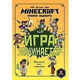 """Официальная книга приключений Minecraft """"Игра начинается! Хроники Вудсворта"""""""