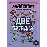 """Официальная книга приключений Minecraft """"Две загадки. Хроники Вудсворта"""""""