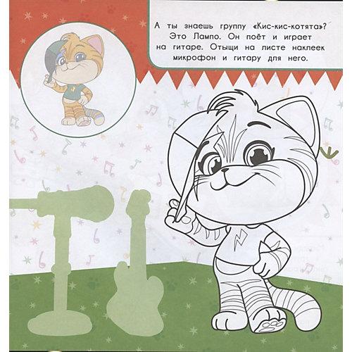 """Большие наклейки для маленьких пальчиков """"44 котенка"""" от ИД Лев"""