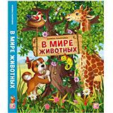 Книжка-панорамка В мире животных