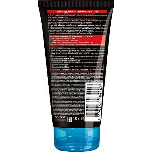 """Средство для лица 3 в 1 Garnier Skin Naturals """"Чистая кожа"""" с углём, 150 мл"""