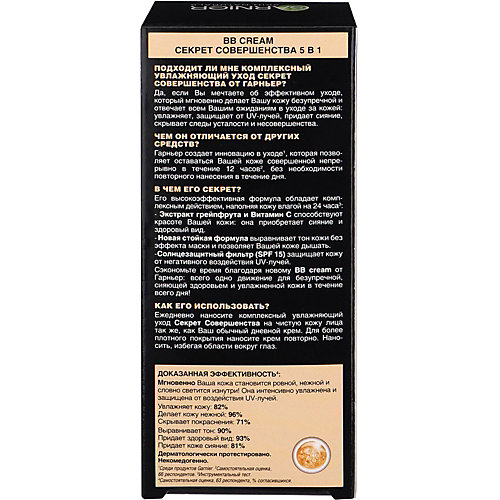 BB крем для лица Garnier Skin Naturals Секрет совершенства, светлый, 50 мл