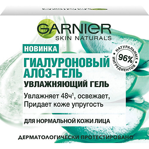 Гиалуроновый гель для лица Garnier Skin Naturals Алоэ, 50 мл