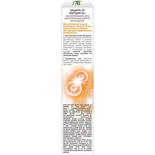 """Крем для лица Garnier Skin Naturals """"Защита от морщин"""" уход вокруг глаз 35+, 15 мл"""