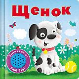 """Музыкальная книжка """"Щенок"""""""