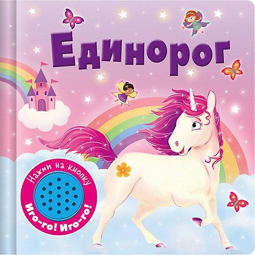 """Музыкальная книжка """"Единорог"""" от Стрекоза"""