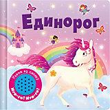 """Музыкальная книжка """"Единорог"""""""