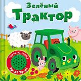 """Музыкальная книжка """"Зеленый трактор"""""""