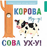 """Книжка с выдвижными картинками """"Корова Му-у! Сова Ух-у!"""""""