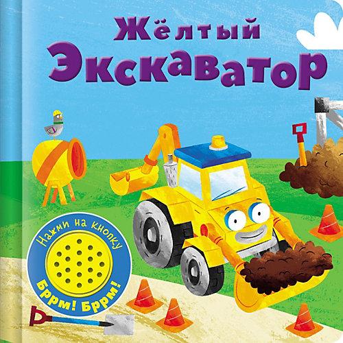 """Музыкальная книжка """"Желтый экскаватор"""" от Стрекоза"""