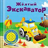 """Музыкальная книжка """"Желтый экскаватор"""""""