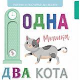 """Книжка с выдвижными картинками """"Одна мышка, два кота"""""""