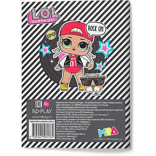"""Книжка с наклейками L.O.L. """"Лучшие друзья"""", 130 наклеек от ND Play"""