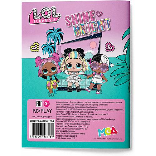 """Книжка с наклейками L.O.L. """"Будь стильной"""", 130 наклеек от ND Play"""