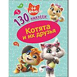"""Книжка с наклейками 44 котёнка """"Котята и их друзья"""", 130 наклеек"""