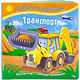 """Развивающая книжка """"Гуляем по дорожкам"""" Транспорт"""