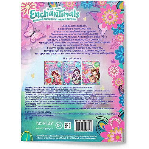 """Книжка с играми Enchantimals """"Чудесные подружки"""" Сказочный лес от ND Play"""