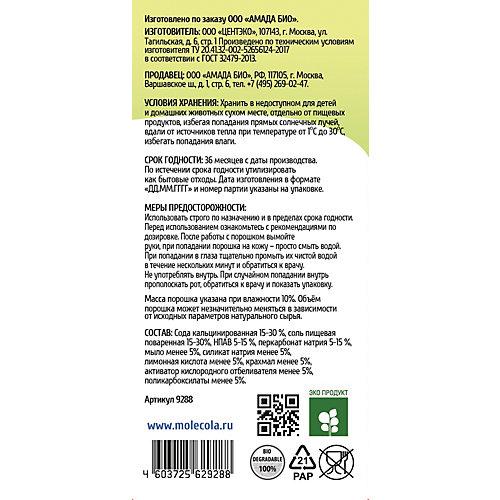 Экологичный универсальный порошок для стирки Molecola концентрат, 1 кг