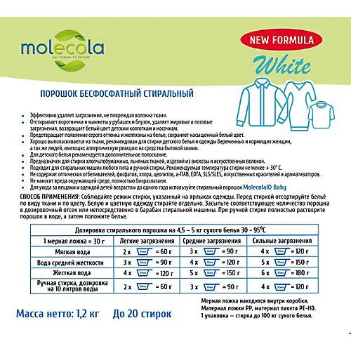 Стиральный порошок Molecola для белого белья, 1,2 кг