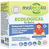 Экологичный гипоаллергенный  порошок для стирки детского белья Molecola концентрат, 1 кг
