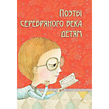 """Стихи """"Поэты серебряного века детям"""""""