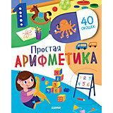 """Интерактивная книга """"Простая арифметика"""", Евдокимова А."""
