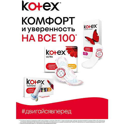 Ультратонкие прокладки Kotex Ultra Net Super, 8 штук