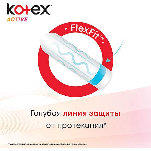 Тампоны Kotex Active Super, 16 штук