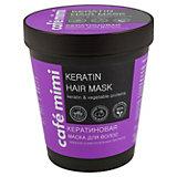 Кератиновая маска для волос Cafemimi, 220 мл