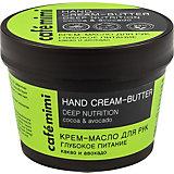 """Крем-масло для рук Cafemimi """"Глубокое питание"""" Какао и авокадо, 110 мл"""