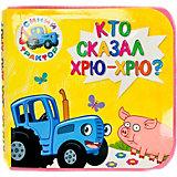 """Мягкая книжка """"Синий трактор. Кто сказал хрю-хрю?"""""""