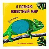 """Тактильные книжки """"Я познаю животный мир"""""""
