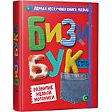 """Первая нескучная книга малыша """"Бизибук"""""""
