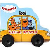 """Книжка-игрушка с колесиками """"Три кота. Едем в отпуск"""""""