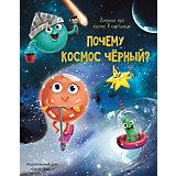 """Вопросы про космос в картинках """"Почему Космос черный?"""""""