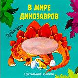 """Тактильные книжки """"В мире динозавров"""""""