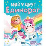 """Книжка, полная чудес!  """"Мой друг Единорог"""""""