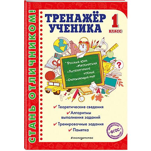 """Обучающее пособие """"Тренажер ученика. 1 класс"""" от Эксмо"""