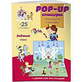 """Книжка с наклейками """"Pop-up стикеры. Принцессы и рыцари"""""""