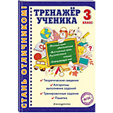 """Обучающее пособие """"Тренажер ученика. 3 класс"""""""