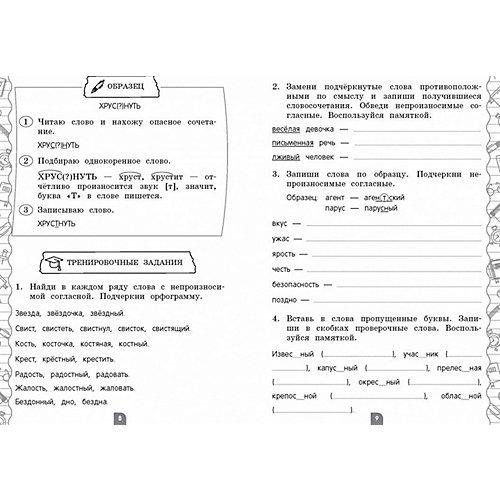 """Обучающее пособие """"Тренажер ученика. 3 класс"""" от Эксмо"""