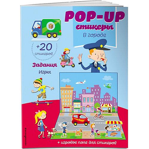 """Книжка с наклейками """"Pop-up стикеры. В городе"""" от Эксмо"""